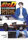頭文字Dペーパークラフトbook―Special version (KCデラックス)