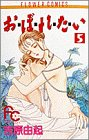 お・ぼ・れ・た・い 5 (フラワーコミックス)