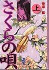 さくらの唄(上) (講談社漫画文庫)