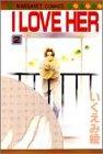 I love her (2) (マーガレットコミックス (2138))の詳細を見る
