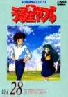 うる星やつらDVD Vol.28