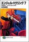 エンジェル・ハウリング〈7〉帝都崩壊1―from the aspect of MIZU (富士見ファンタジア文庫)