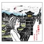 出町柳から/朝靄の京橋で乗り換え