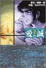 愛と誠(2) (講談社漫画文庫)