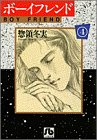 ボーイフレンド (4) (小学館文庫)