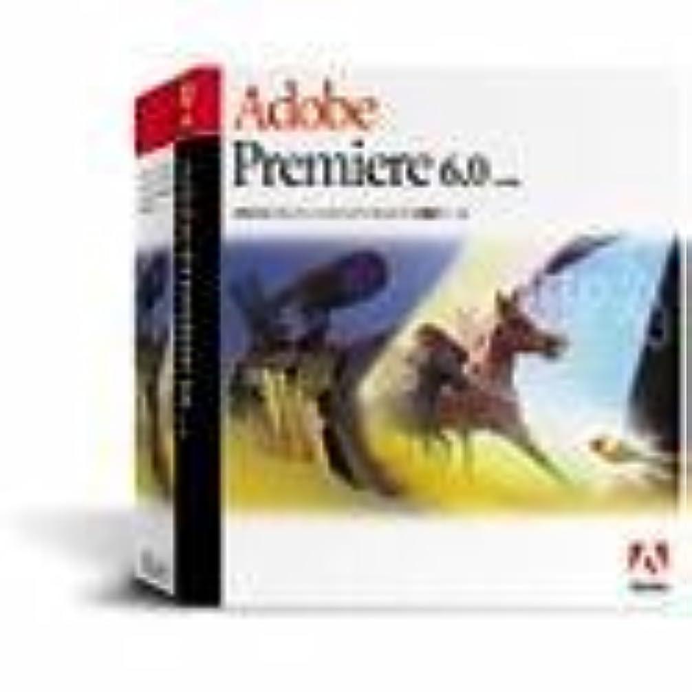 特徴敬な活気づけるAdobe Premiere 6.0 日本語版 Windows版