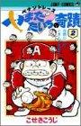 ペナントレースやまだたいちの奇蹟 2 (ジャンプコミックス)