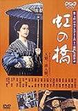 虹の橋 [DVD]