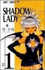 SHADOW LADY 1 (ジャンプコミックス)の詳細を見る