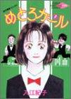 めとろガール / 入江紀子 のシリーズ情報を見る