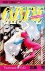 キャッツ〓アイ (第10巻) (ジャンプ・コミックス)