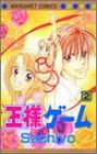 王様ゲーム 2 (マーガレットコミックス)