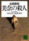美奈の殺人 / 太田 忠司 のシリーズ情報を見る
