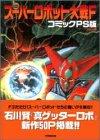 スーパーロボット大戦FコミックPS (アクションコミックス)