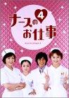 ナースのお仕事4 DVD-BOX