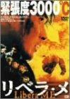 リベラ・メ [DVD]