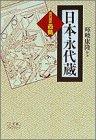 日本永代蔵―現代語訳・西鶴 (小学館ライブラリー)の詳細を見る