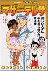 マザー・テレサ (講談社学習コミック アトムポケット人物館)