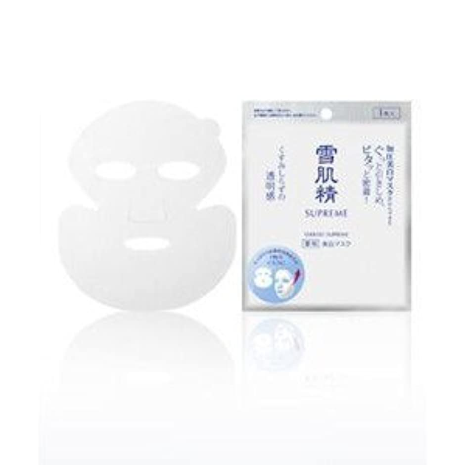 地元チャーター【コーセー マスク】雪肌精 シュープレム ホワイトニング マスク 1枚入り×3枚