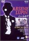 怪盗紳士アルセーヌ・ルパン ハートの7 [DVD]