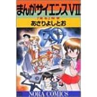 まんがサイエンス (7) (ノーラコミックスDELUXE)