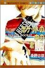 ポケットの中の君 (マーガレットコミックス (2172))