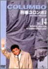 刑事コロンボ 完全版 Vol.14 [DVD]