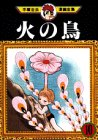 火の鳥(10) (手塚治虫漫画全集)
