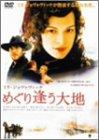 めぐり逢う大地 [DVD]