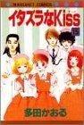 イタズラなKiss (15) (マーガレットコミックス (2468))
