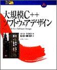 大規模C++ソフトウェアデザイン (Higher Education Computer Series)