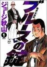 ブルースの錠 1 (アクションコミックス)
