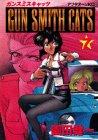 GUN SMITH CATS 7 (アフタヌーンKC)