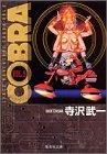 Cobra―Space adventure (9) (集英社文庫―コミック版)