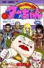 新ジャングルの王者ターちゃん 第17巻 (ジャンプコミックス)