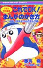 これでOK!まんがのかき方―ペン田吟ノ丞先生の炎のまんが道 (りぼんマスコットコミックス (1398))