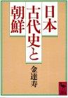 日本古代史と朝鮮 (講談社学術文庫)