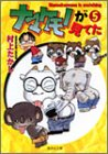 ナマケモノが見てた (5) (集英社文庫―コミック版)