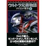 ウルトラ兄弟物語 2 (アクションコミックス)
