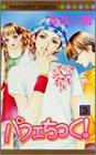 パフェちっく! (3) (マーガレットコミックス (3361))
