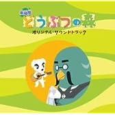劇場版「どうぶつの森」オリジナルサウンドトラック