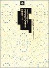 ライプニッツ著作集 (6) 宗教哲学『弁神論』 上