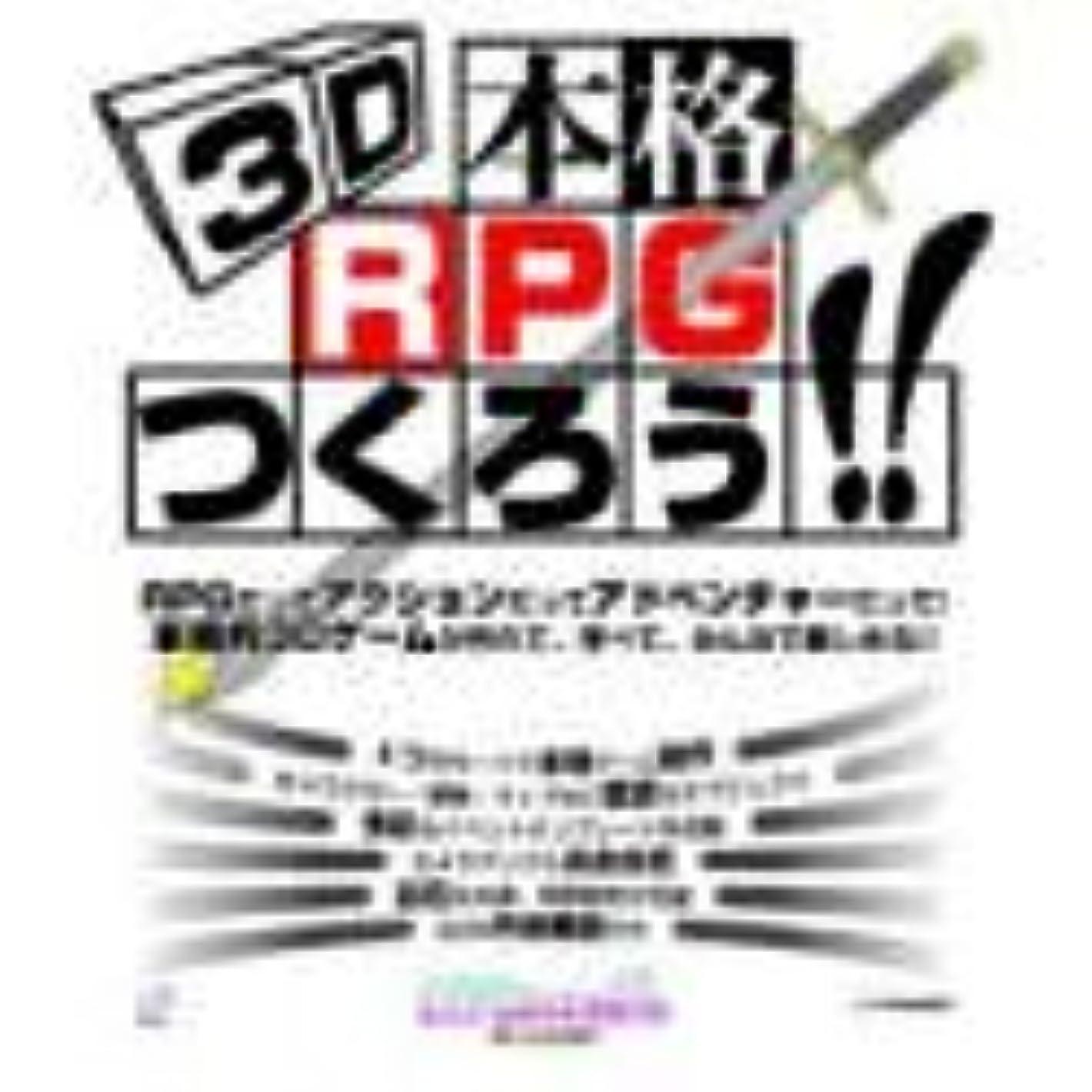 星くぼみバッテリー3D本格RPGつくろう!!