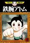 鉄腕アトム(10) (手塚治虫漫画全集)