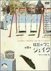 伝説のワニ ジェイク (2) [DVD]