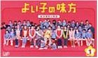 よい子の味方 新米保育士物語 DVD-BOX