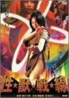 性★獣★戦★線 [DVD]