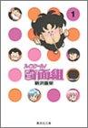 ハイスクール!奇面組 (1) (集英社文庫―コミック版)
