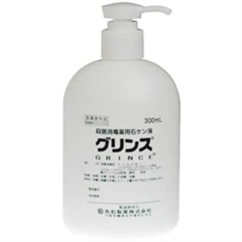 横シガレット野心【丸石製薬】グリンス 300ml