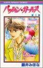 パッション〓ガールズ (4) (りぼんマスコットコミックス (825))